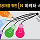 http://micimpactschool.co.kr/data/item/1431327816/thumb-Nmarketer_banner_80x80.jpg